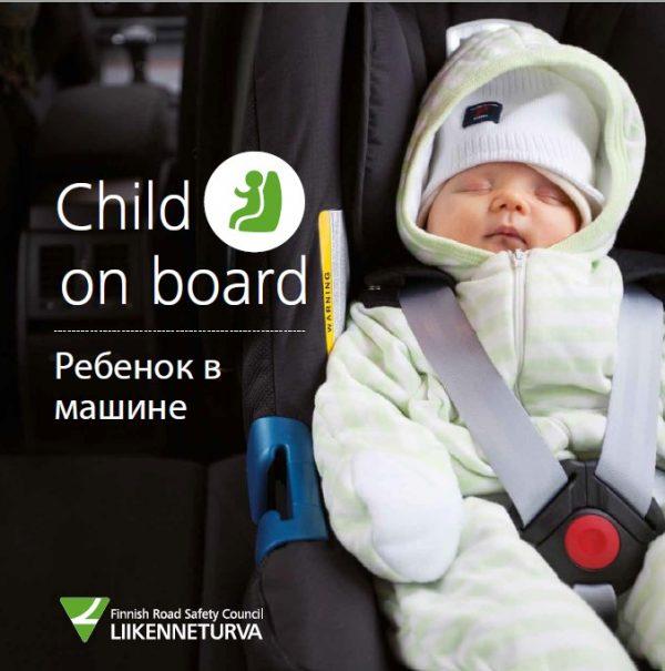 Liikenneturvan Child on board -esitteen kansikuva